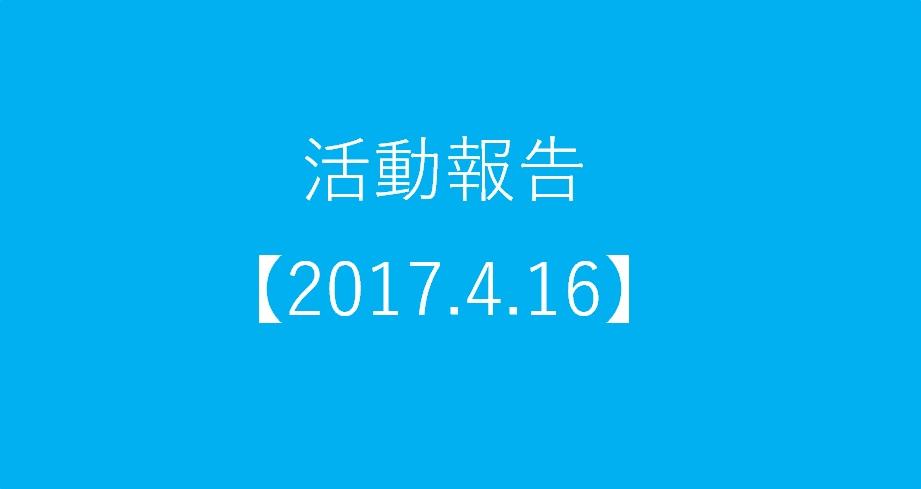 活動報告2017.4.16