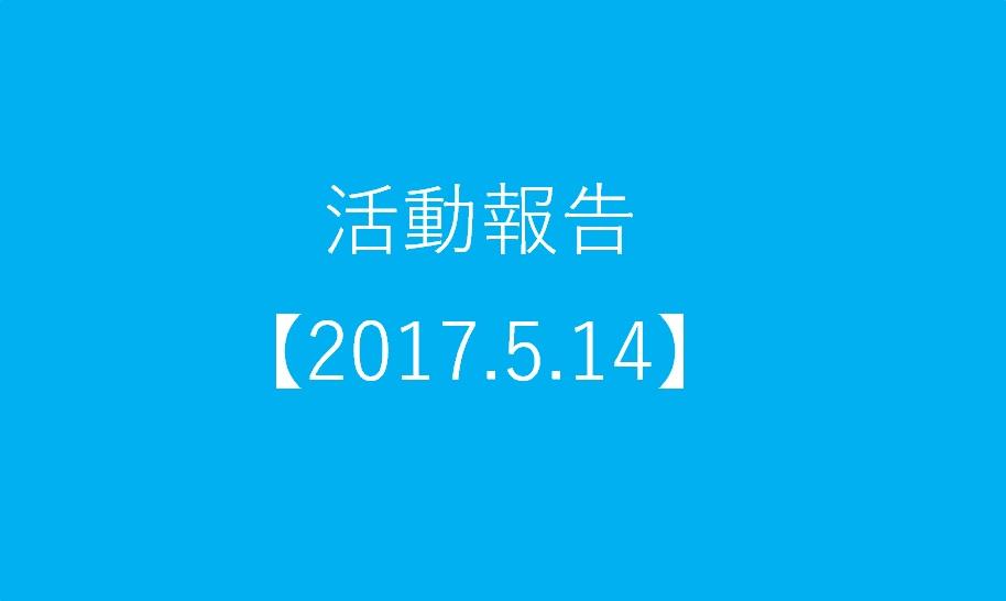 活動報告2017.5.14