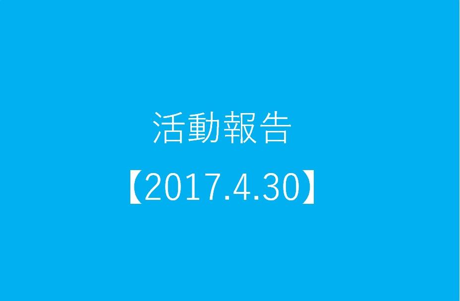 活動報告2017.4.30