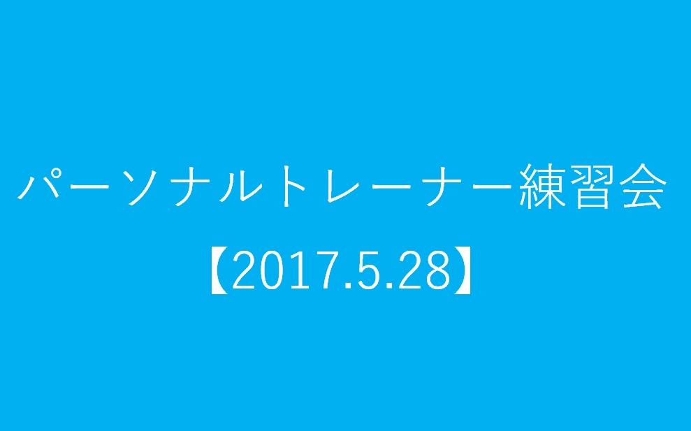 パーソナルトレーナー練習会2017.5.28