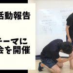 【講師活動】パーソナルトレーナー目線の評価と改善エクササイズ 膝編
