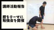 講師活動 膝をテーマに 勉強会を 開催しました。