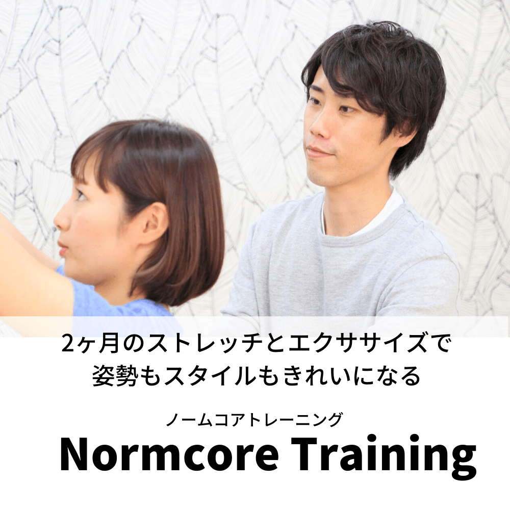 福山市で唯一【姿勢改善】専門パーソナルトレーニング「ノームコアトレーニング」
